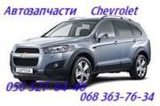 Запчасти   Шевроле Каптива  Chevrolet  Captiva Киев Наличие Оригин