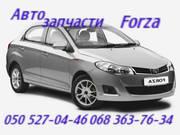 Автозапчасти  Заз Форза Zaz Forza  а13 Киев   Наличие оригинал  .