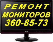 remont-monitorov.kiev.ua Ремонт ЖК мониторов , телевизоров в Киеве