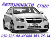 Запчасти   Шевроле Круз  Chevrolet Cruze Киев Наличие Оригинал.