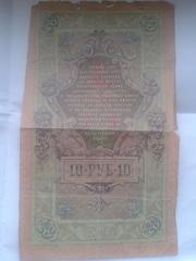 Кредитный билет номиналом 10рублей 1909г