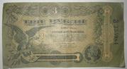 Продам 3 руб. 1917,  5 руб. 1917,  10 руб. 1917,  25 руб. 1917 г.