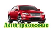 Автострахование  для Киева !