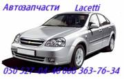 Chevrolet  Lacetti  Шевроле Лацетти  Автозапчасти.