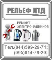: Ремонт электрочайников