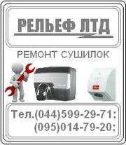 Ремонт электросушилок для рук
