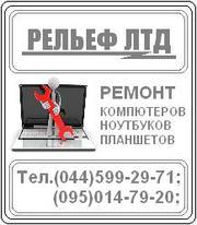 Ремонт компьютеров  и принтеров