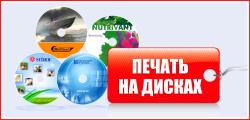 Печать на CD и DVD дисках от 1 шт.