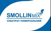 субстрат универсальный smollinmix 200 л