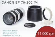 Canon 70-200 f/4 L USM +фильтр +лапка
