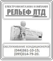 Обслуживание кондиционеров