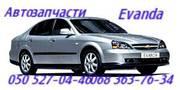 Chevrolet Evanda Автозапчасти.  Шевроле Эванда БУ и новые.
