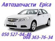 Chevrolet Epica  Автозапчасти. Шевроле Эпика  БУ и новые.