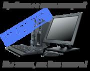 Установка Windows . Компьютерная помощь. Киев