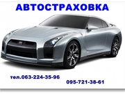 АвтоСтраховка  Система скидок.
