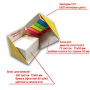 Канцелярский набор со стикерами типа  Post-it и цветными закладками