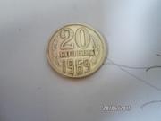монету номиналом 20 коп очень редкую 1969года