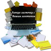 Изготовим  липкие листочки – «напоминалки»  с Вашим логотипом