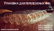 Самая прочная и многоразовая упаковка для перепелиных яиц в Украине!