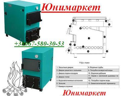 Твердотопливный котел (Протеч,  протек,  протех) 15 Квт Luxe Козин - Бассейны и оборудование