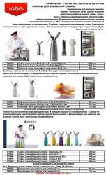 Профессиональное оборудование для ресторанов,  баров и кафе