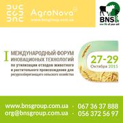 Сельское хозяйство УТИЛИЗАЦИИ НАВОЗА