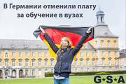 Комплексное содействие по приёму в ВУЗы Германии с перспективой ПМЖ.