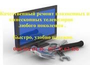 Качественный ремонт телевизоров