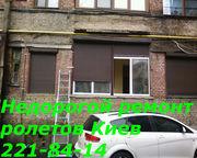 Недорогой ремонт роллет Киев,  ремонт роллет недорого в Киеве