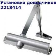 Доводчики двери  Киев,  недорогой ремонт доводчиков в Киеве,  регулировк