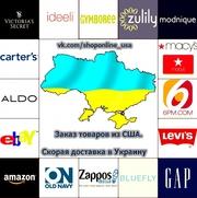 Доставка товаров из Америки  на Украину. Компания Pesoto предлагает.