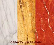 гранит, мрамор, натуральный камень