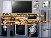 Ремонт бытовой техники в Киеве  на Подоле.