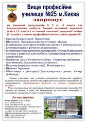 Безкоштовне навчання ВПУ №25
