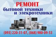 Ремонт бытовой техники и электроники в Подольском районе города Киева.