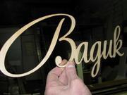 Буквы и надписи из фанеры