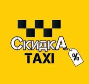 Водитель в такси на автомобили компании