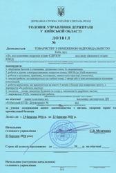 Разрешение Охрана труда на Строительные работы.