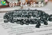 Вторичная гранула ПЭНД-277, 276, 273,  ПС(УПМ),  стретч,  ПЭ-100,  ПЭ-80,  ПП