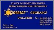 Грунтовка ХС-059#059-ХС грунтовка ХС-059ХС-059 грунтовка ХС-059 ХС-059