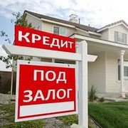 Кредит под залог недвижимости. От 1, 9% в месяц