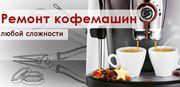 Обслуживание,  ремонт кофемашин (кофеварок) Saeco.Оригинальные запчасти