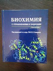 биохимия Северина 2004