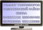 Ремонт телевизоров Киев - Голосеевский район