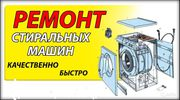 Ремонт стиральных машин автомат Киев