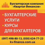 Обучение бухучету Киев.