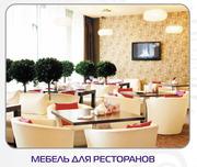 Кресла для Кафе Бара Ресторана серии ЛОТОС КЛУБ