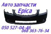 Шевроле Эпика бампер передний, задний. Chevrolet Epica запчасти