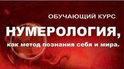 Нумерология в Киеве. Обучающий курс. Блок 1. 30 сент -2 окт 2016 г
