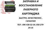Заправка картриджей Беличи,  Новобеличи,  Коцюбинское
